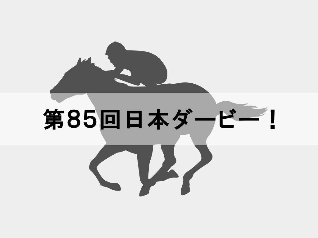 第85回日本ダービー