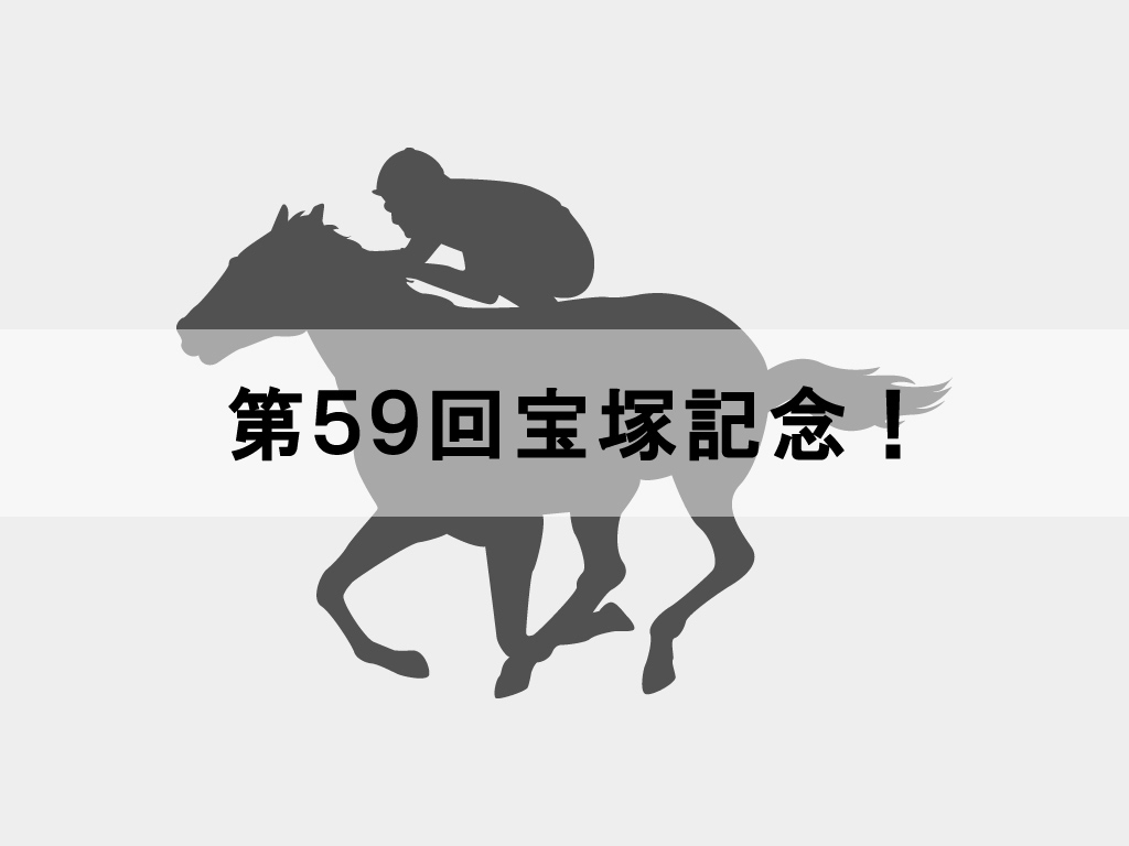 第59回宝塚記念