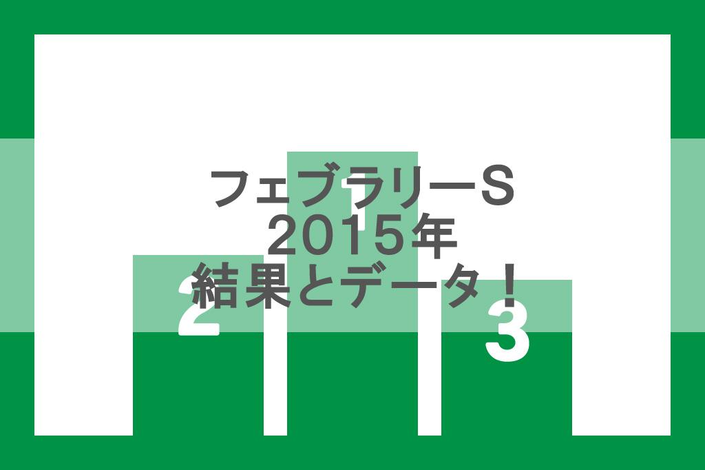 2015年フェブラリーS表彰台