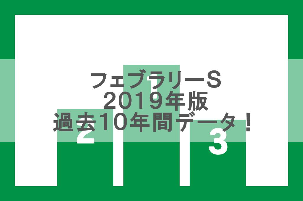 2019年フェブラリーS過去10年表彰台