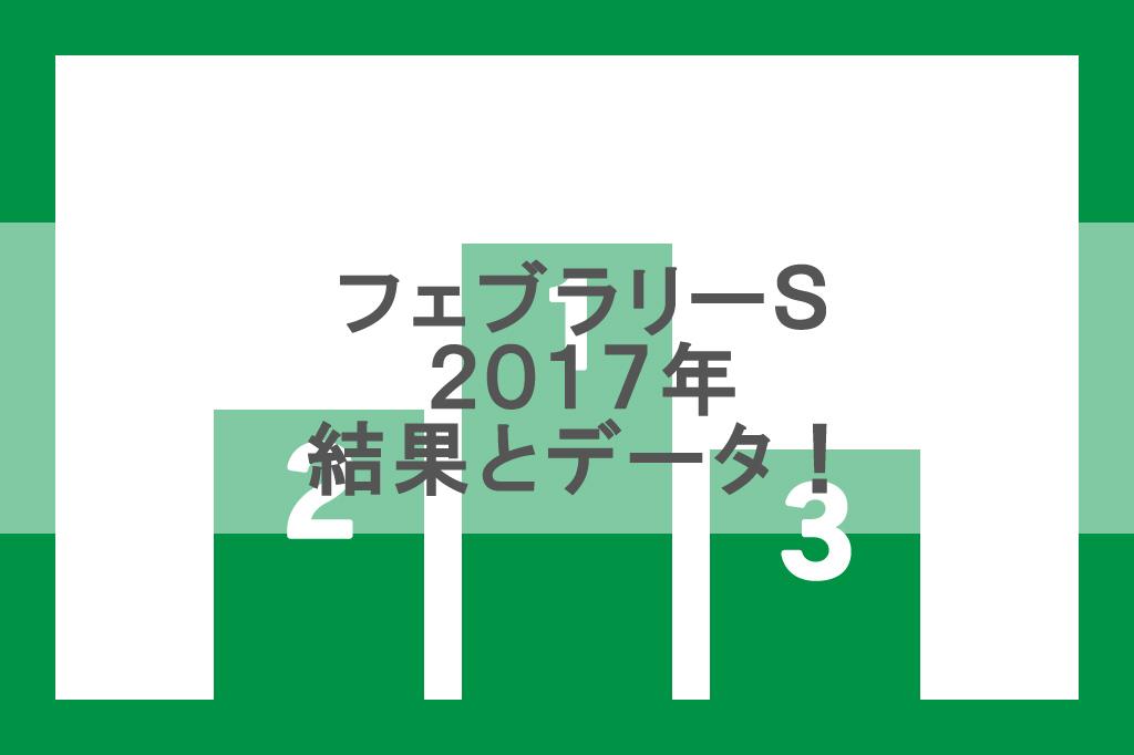 2017年フェブラリーS表彰台