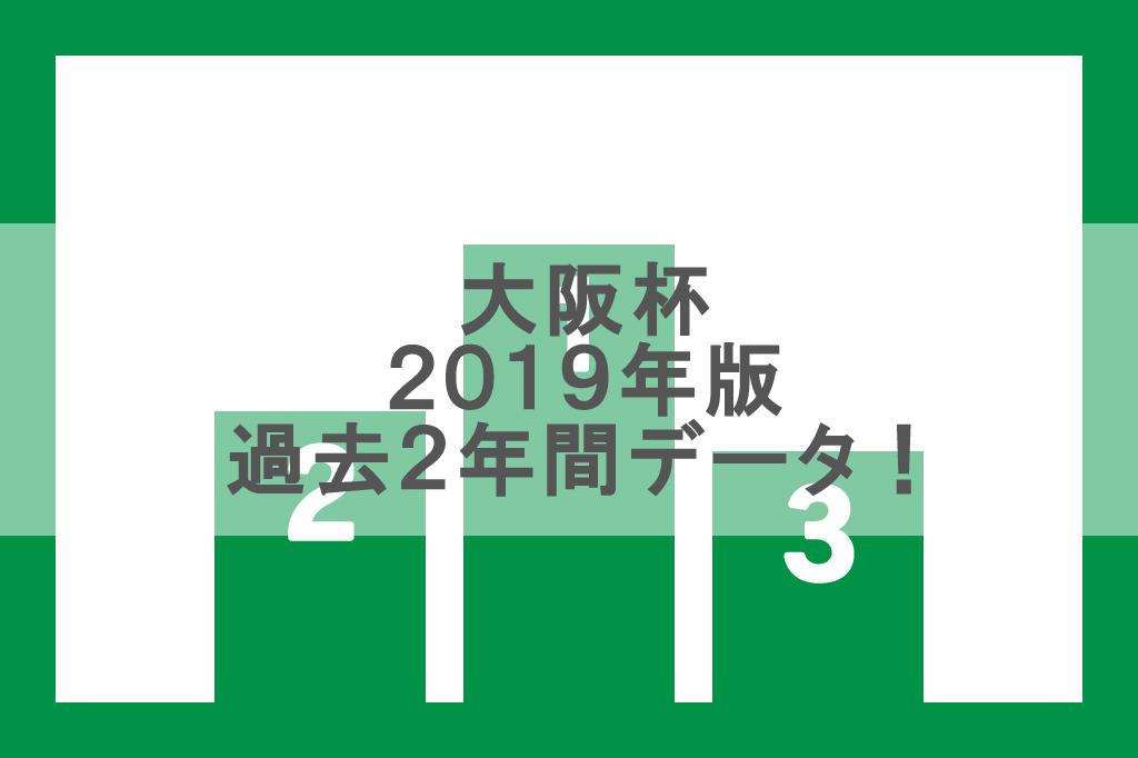 2019年大阪杯の過去2年表彰台