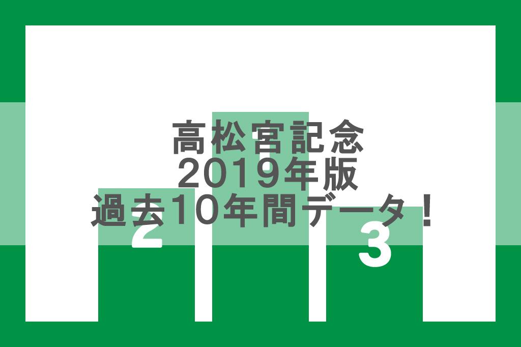 2019年高松宮記念の過去10年表彰台