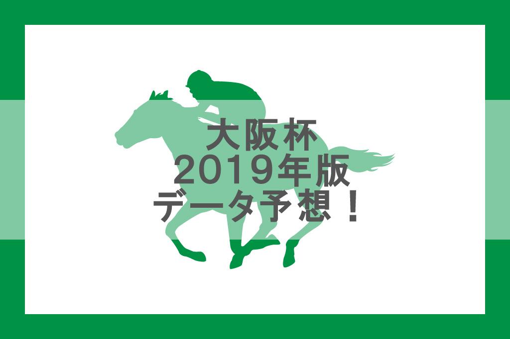 2019年大阪杯データ予想