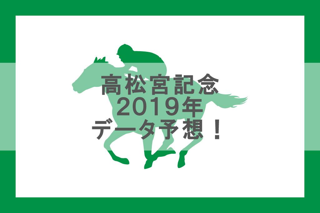 2019年高松宮記念データ予想