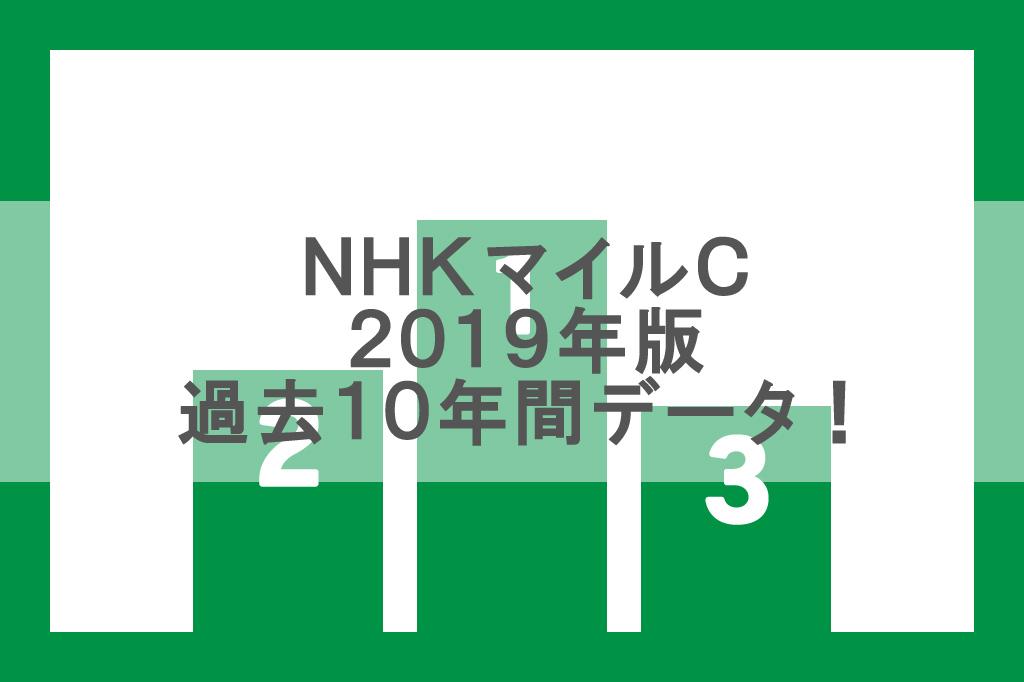 【NHKマイルC 2019】過去10年間の1着から3着の必勝データ!