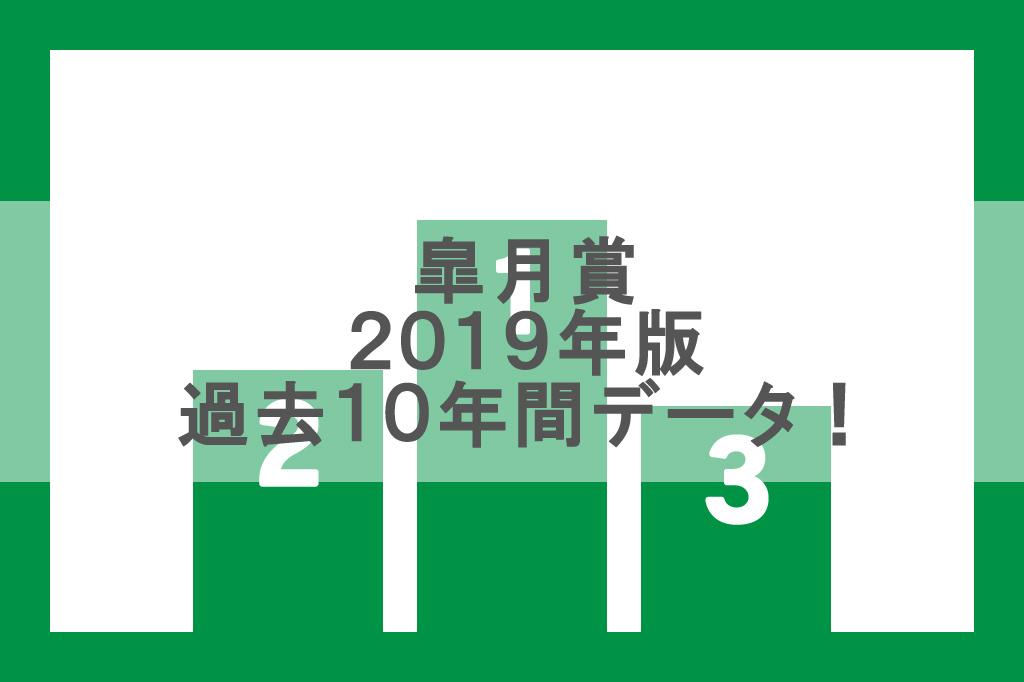2019年版!皐月賞の過去10年間の1着馬~3着馬のデータ!