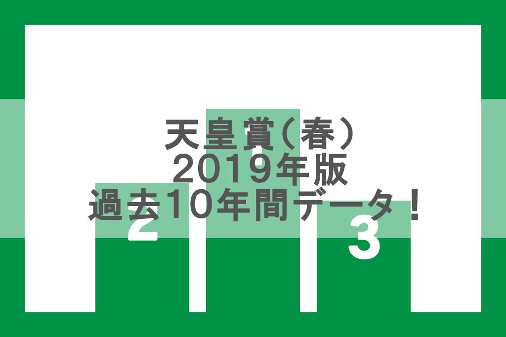【天皇賞・春 2019】過去10年間の1着から3着の必勝データ!