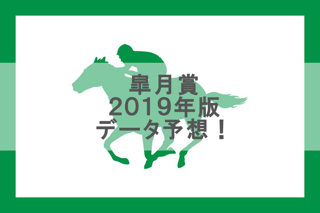 2019年皐月賞データ予想