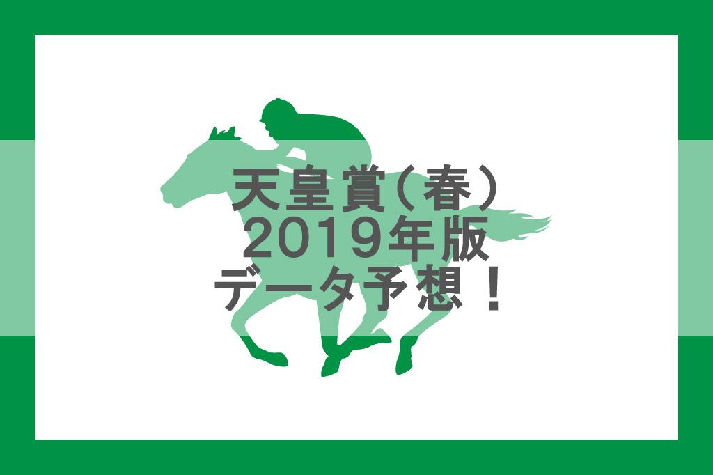 天皇賞(春)2019年版データ予想