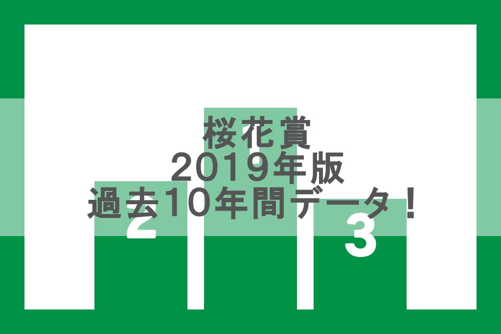 2019年桜花賞の過去10年表彰台