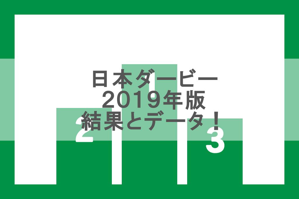 2019年の日本ダービーの結果