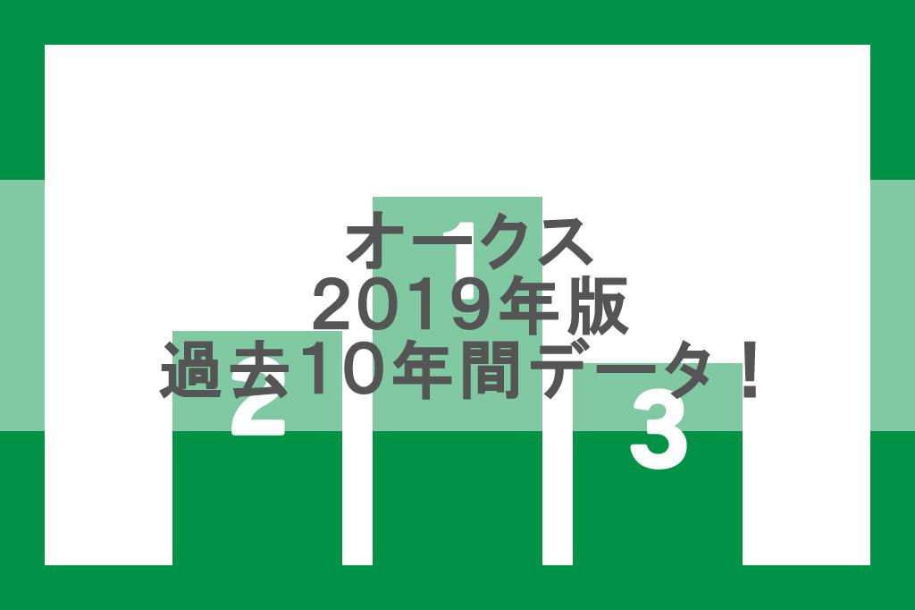 【オークス 2019】過去10年間の1着から3着の必勝データ!