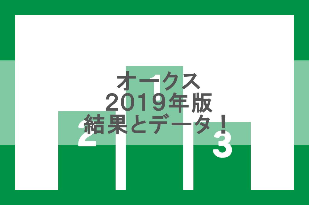 【オークス 2019】レース結果と1着から3着までのデータ!