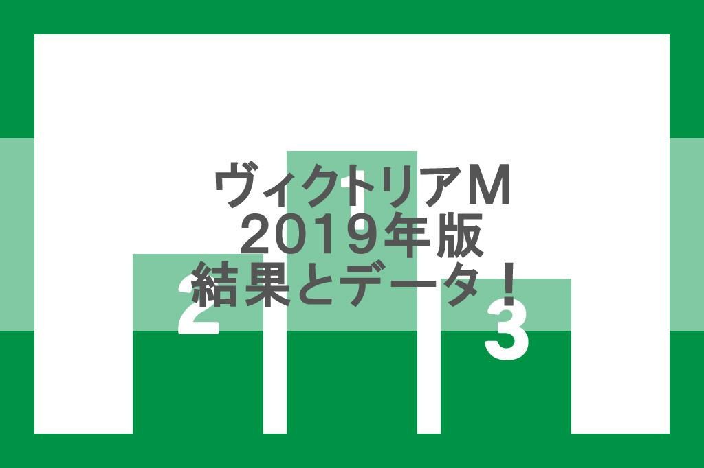 【ヴィクトリアM 2019】レース結果と1着から3着までのデータ!