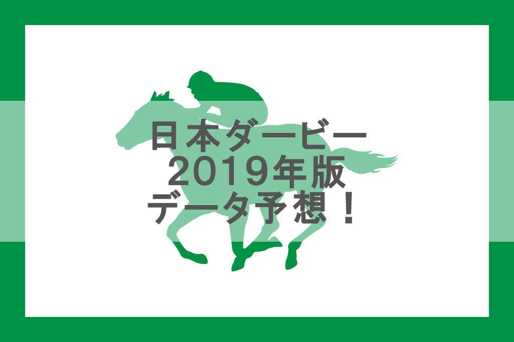 日本ダービー 2019年版データ予想