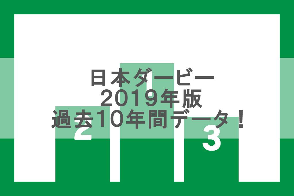 【ダービー 2019】過去10年間の1着から3着の必勝データ!