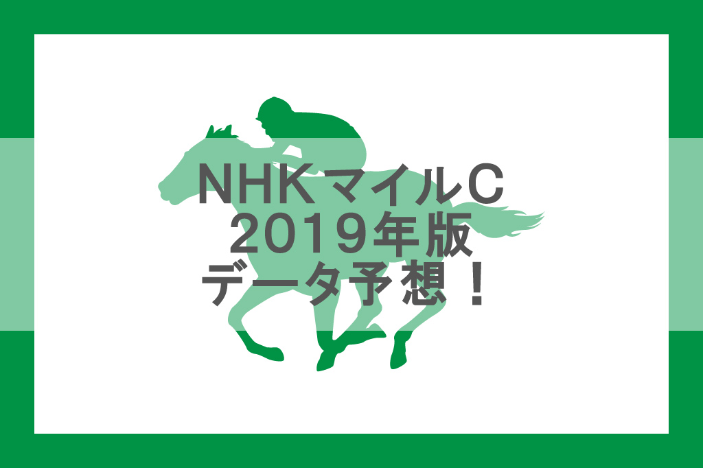 NHKマイルC 2019年版データ予想